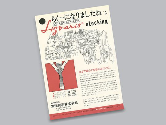 1964 Japanese leaflet for Sigvaris products